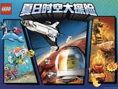 夏日时空大探险,乐高玩具开启暑期新玩法