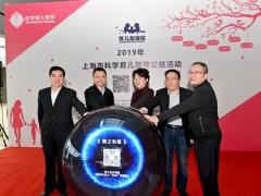 """2019年上海市科学育儿指导公益活动成功举办:""""育之有道""""APP正式启动"""