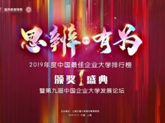 2019中国最佳企业大学排行榜颁奖盛典暨第九届中国企业大学发展论坛即将召开