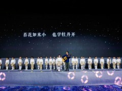 第六届中国教育创新年会 聚焦教育美学重建
