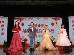 2020《炫动中国》少儿春晚大年初一与你相约广东经济科教频道