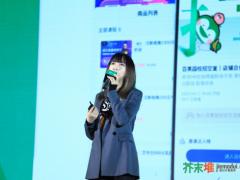 小鹅通樊晓星亮相GET2020,助推教育机构数字化